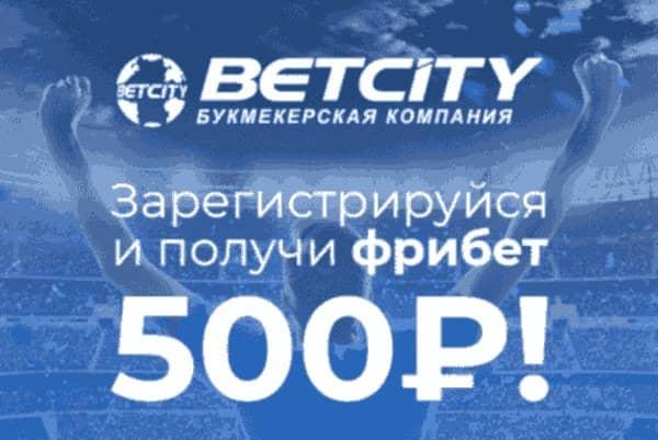 как зарегистрироваться в Betcity