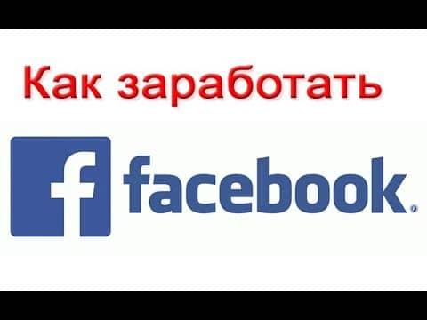 Заработок в Фейсбуке