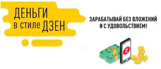 Новые возможности заработка в интернете на Яндекс Дзене