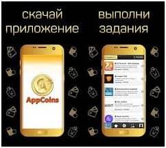 Программы для заработка на мобильных приложениях Андроид