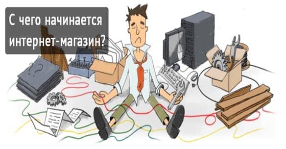Как создать интернет-магазин? Пошаговая инструкция