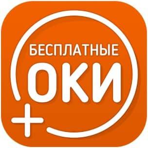 Где еще можно заработать Оки в Одноклассниках бесплатно?
