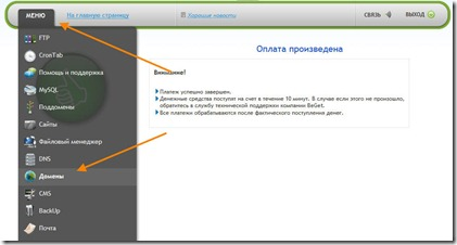 вкладка-домены