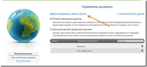 управление-доменами