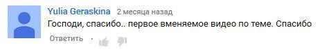 отзыв с youtube